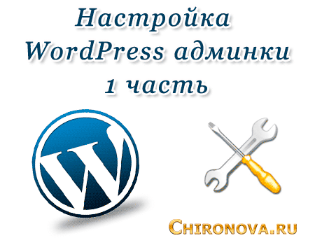 wordpress_adminka1