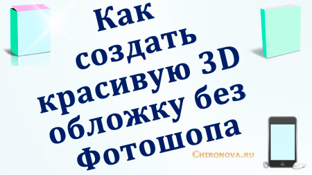 3d-oblogka-v-Quick-3D- Cover