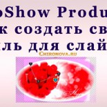 Как изменить дизайн слайда и создать свой стиль в программе Photodex ProShow Producer