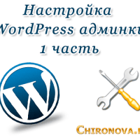 WordPress админка. Как настроить сразу же после установки. Видеоурок 1 часть
